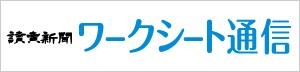 読売新聞ワークシート通信