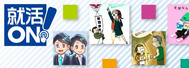 就活ON! : 読売新聞教育ネットワーク